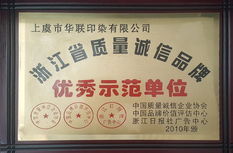 Zhejiang Province Quality Honest Brand Excellent Demonstration Unit